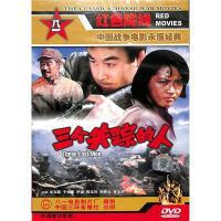 三个失踪的人DVD( 货号:7880541985)