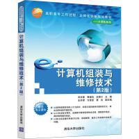 计算机组装与维修技术(第2版) 清华大学出版社