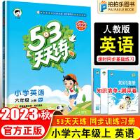 53天天练六年级上册英语人教版pep五三同步练习册
