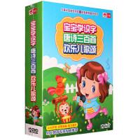 宝宝幼儿童识字不用教儿歌唐诗三百首教材动画片教学光盘DVD碟片