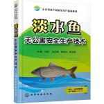 无公害水产品安全生产技术丛书--淡水鱼无公害安全生产技术 朱健 赵永锋,缪凌鸿 化学工业出版社