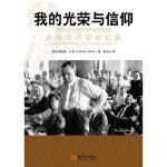《我的光荣与信仰:大律师丹诺回忆录》 (美国)克莱伦斯・丹诺(Clarence Darrow) 金城出版社