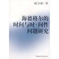 【新书店正版】海德格尔的时间与时 间性问题研究,赵卫国,中国社会科学出版社9787500456513