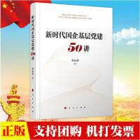 正版 2020新书 新时代国企基层党建50讲 根据中国共产党国有企业基层组织工作条例(试行)国有企业党组织工作条例编写
