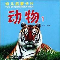 动物 1 (幼儿启蒙卡片)