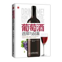 葡萄酒选择与品鉴