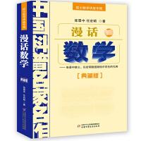 漫话数学――院士数学讲座专辑・中国科普名家名作(典藏版)