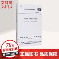 【新华正版】建筑地基基础设计规范GB50007-2011 地规 实施日期2012年8月1日 中国建筑工业出版社