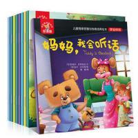 儿童情绪管理与性格培养绘本全套8册我是最棒泰迪熊中英文双语版图画书 0-1-2-3-4-5-6周岁宝宝好习惯培养绘本儿