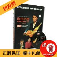 原装正版 CCTV赢在中国第二赛季全套 15DVD+手册 创业培训视频 学习讲座光盘