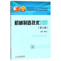 机械制造技术基础(第3版) 华中科技大学出版社
