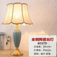 卧室床头台灯美式全铜陶瓷客厅书桌复古温馨欧式简约现代台灯调光 2个