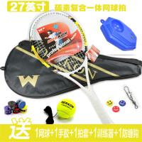 网球拍儿童青少年单人训练带线网球