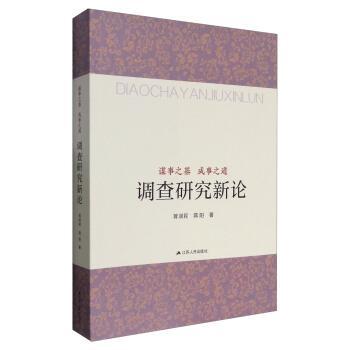 调查研究新论(谋事之基成事之道) 正版  蒋润民,蒋阳  9787214196651