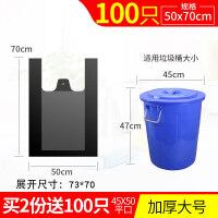 {夏季贱卖}垃圾袋家用加厚中大号黑色手提背心式拉圾袋一次性塑料袋厨房 【手提式】2把共100只加厚 50*70cm(大