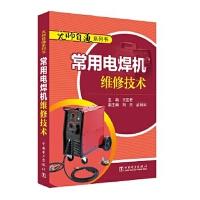 无师自通系列书 常用电焊机维修技术 王亚君,周岐,冯魁斌 中国电力出版社