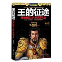 王的征途:战神韩信35年的沉浮人生,魏生,中国华侨出版社9787511329677