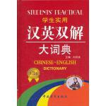 2012 学生实用汉英双解大词典(第3版)