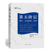 第五阶层:智库・公共政策・治理