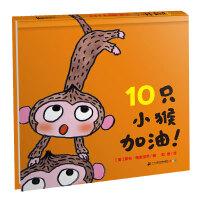 10只小猴加油 麦克格雷涅茨系列作品 三岁宝宝连环画绘本读物3-5-6岁幼儿园早教启蒙书籍幼儿童故事书图画书0-3-6周