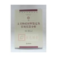 文书物质材料鉴定及常规仪器分析