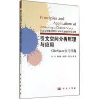 引文空间分析原理与应用:CiteSpace实用指南 陈悦