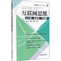互联网思维:云计算、物联网、大数据 经济管理出版社