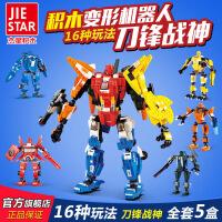 积木男孩拼插拼装塑料积木变形金刚机器人玩具儿童组装