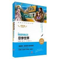 悲惨世界(新课标名师精评版)/新课标经典文学名著金库