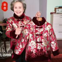 老年女装冬装女60-70-80岁厚老人衣服外套奶奶装老年人棉衣妈妈装