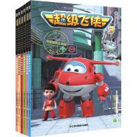 超级飞侠(第3季) 江苏凤凰美术出版社