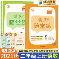 黄冈随堂练二年级上册语文数学同步练习册全套人教版