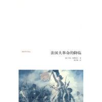 法国大革命的降临 (法)勒费弗尔 格致出版社