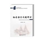 【新书店正版】缅甸语言问题研究 蔡向阳 世界图书出版公司