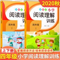 四年级阅读理解训练 语文 人教版 四年级上册+下册小学生阅读训练