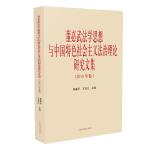 董必武法学思想与中国特色社会主义法治理论研究文集(2018年卷)