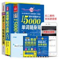 振宇|英语零起点入门+15000英语单词+英语口语900句 abc到流畅口语零基础学英语新手马上开口说初级英文学习速成