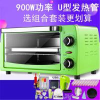 绿磁 LVCI09G-BC迷你多功能电烤箱家用烘焙蛋糕鸡翅小型烤箱10升 g3m