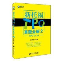 新托福TPO真题全解2(TPO27-32)--新航道英语学习丛书 彭铁城 中国对外翻译出版公司 97875001401