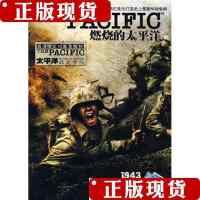 [旧书二手9成新]燃烧的太平洋:太平洋战史手册 /光艺多媒体(LightArt 山东电子音像出版社9787894913