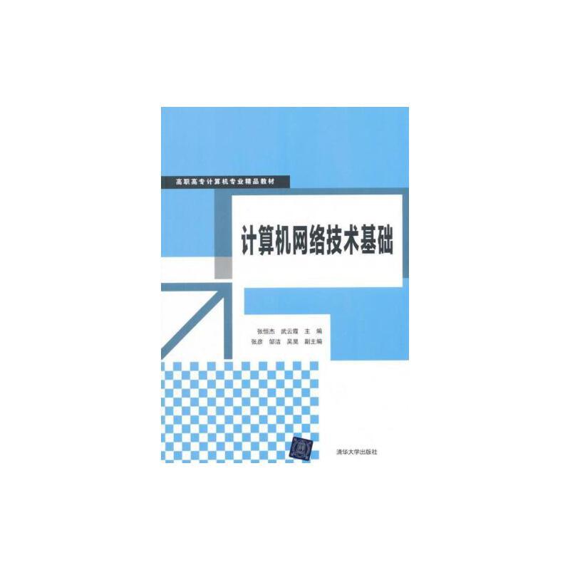 计算机网络技术基础 正版  张恒杰、武云霞、张彦、邹洁、吴昊  9787302406075