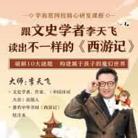 学而思网校精心教研 文史学者李天飞精讲《西游记》送实物礼包