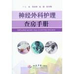 神经外科护理查房手册,何冰娟,赵毅,张冬梅,人民军医出版社9787509178843