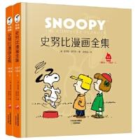 史努比系列:史努比漫画全集:1963~1964(全二册)(中英双语对照, 超大开本精装典藏)