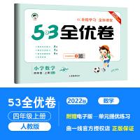 53全优卷四年级上册数学人教版 2021秋新版53天天练同步试卷四年级上册