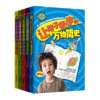让孩子着迷(套装)(一个父亲讲给自己孩子的百科故事书,把枯燥的百科知识讲成了生动有趣的故事,孩子们听得津津有味,适合7