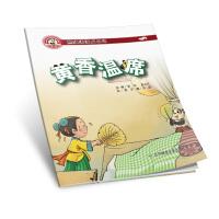 熊猫派派二:黄香温席(中华优秀传统美德养成教育系列绘本)
