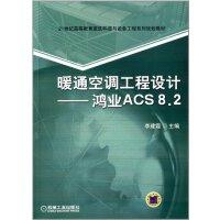 【旧书二手书九成新】21世纪高等教育建筑环境与设备工程系列规划教材:暖通空调工程设计:鸿业ACS8.2