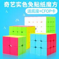 奇艺实色二阶+三阶+四阶+五阶儿童魔方套装免贴纸比赛使用顺滑
