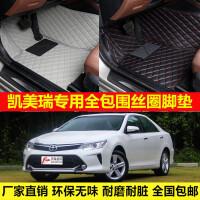丰田凯美瑞车专用环保无味防水耐脏易洗超纤皮全包围丝圈汽车脚垫